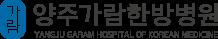 양주가람한방병원 로고